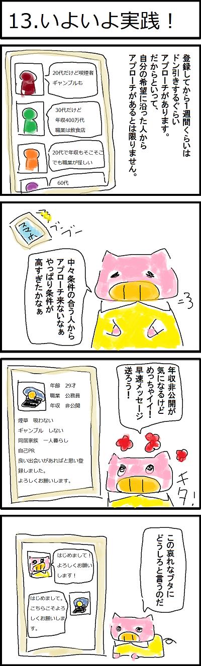 13.いよいよ実践!