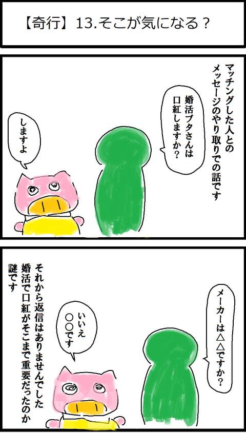 【奇行】13.そこが気になる?