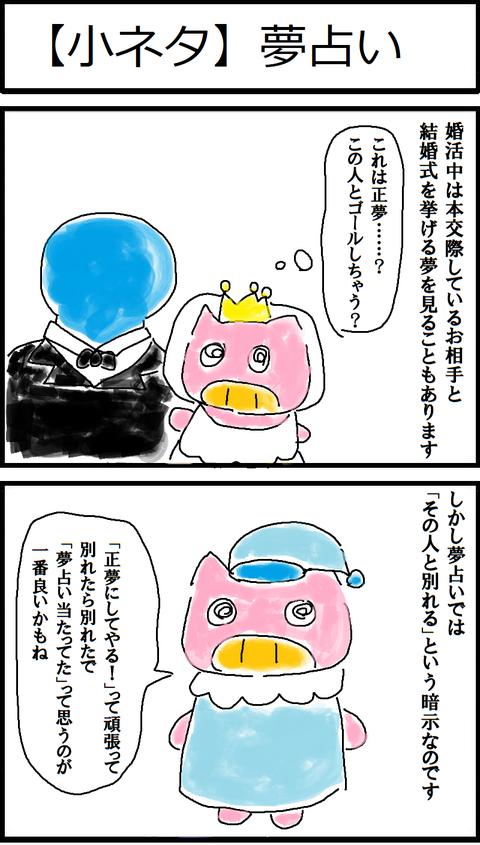 【小ネタ】夢占い