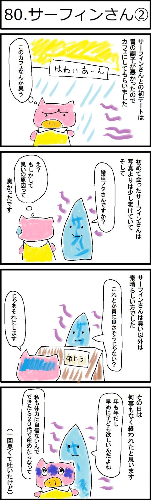 80.サーフィンさん②