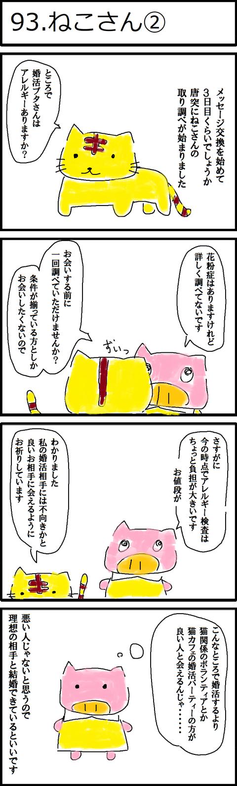 93.ねこさん②