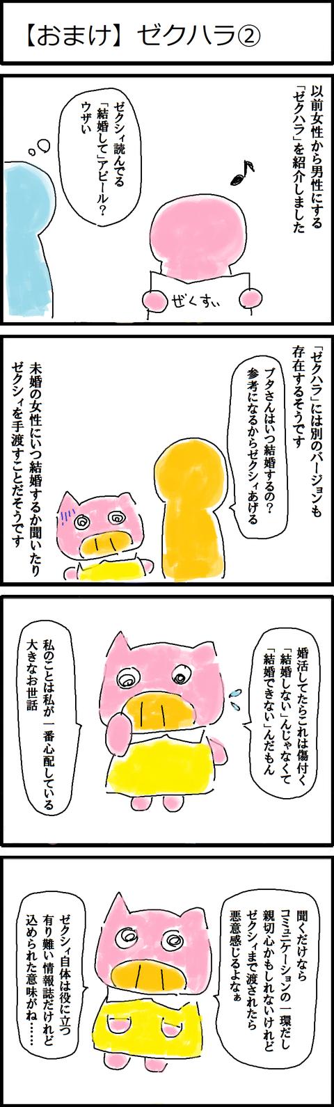 【おまけ】ゼクハラ②