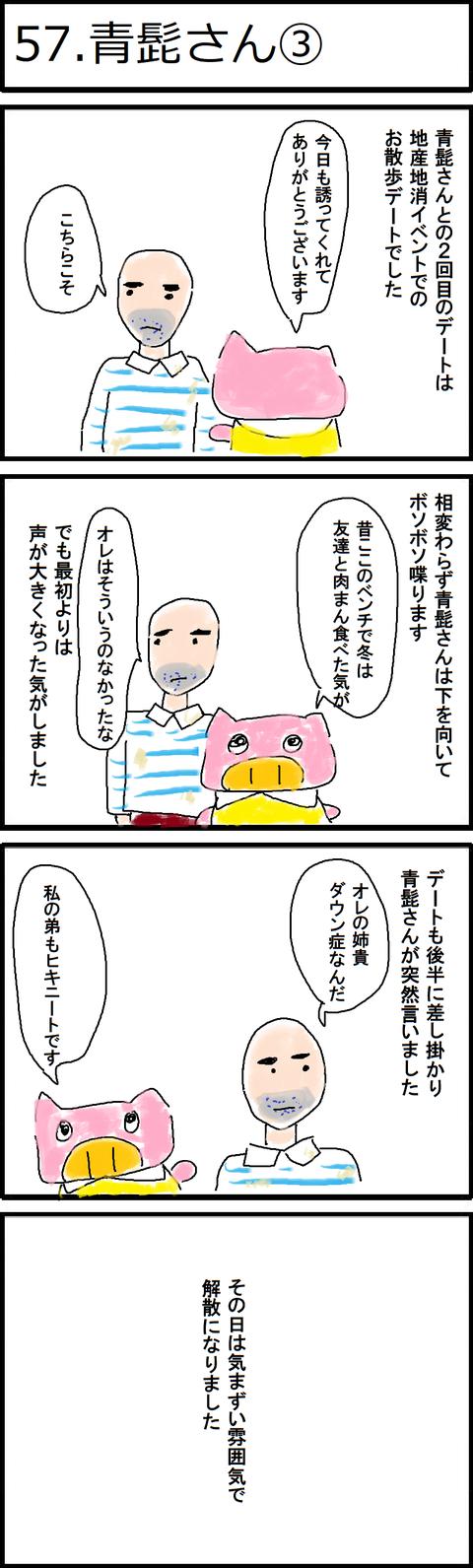 57.青髭さん③