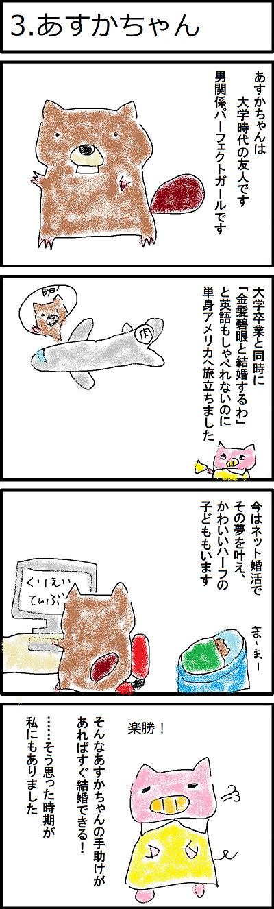 3.あすかちゃん