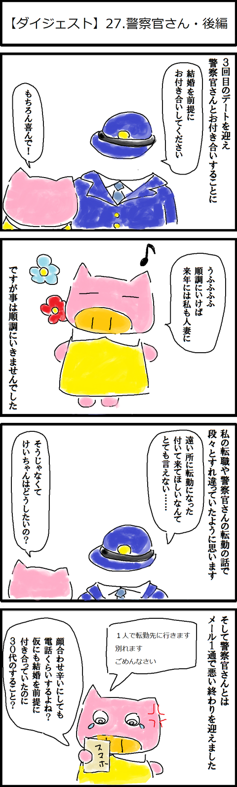 【ダイジェスト】27.警察官さん・後編