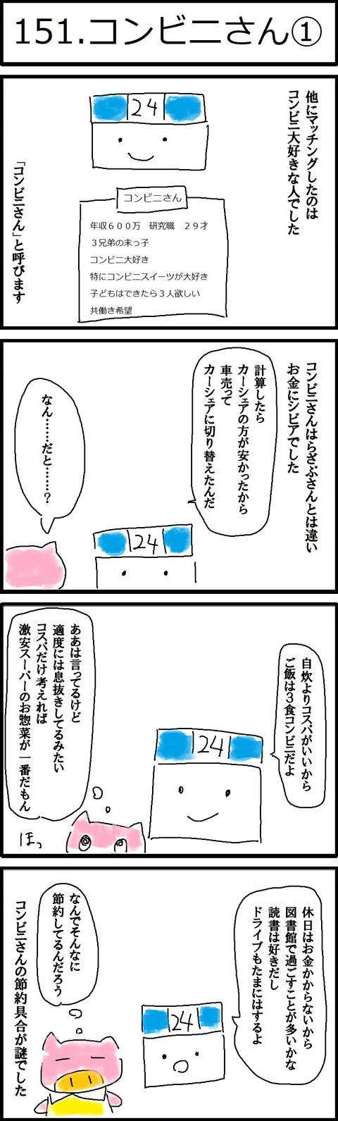 151.コンビニさん①