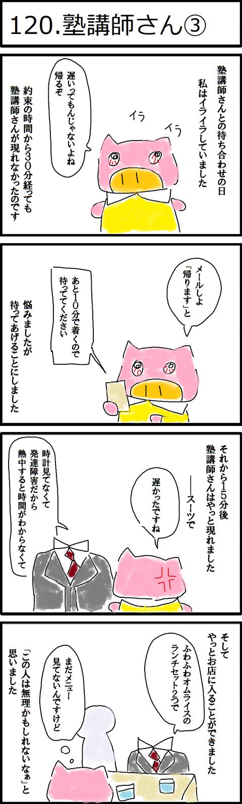 120.塾講師さん③