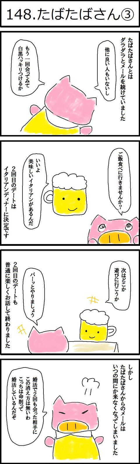 148.たばたばさん③