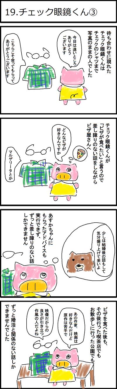 19.チェック眼鏡くん③