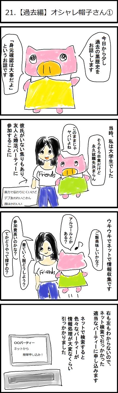 21.【過去編】オシャレ帽子さん①