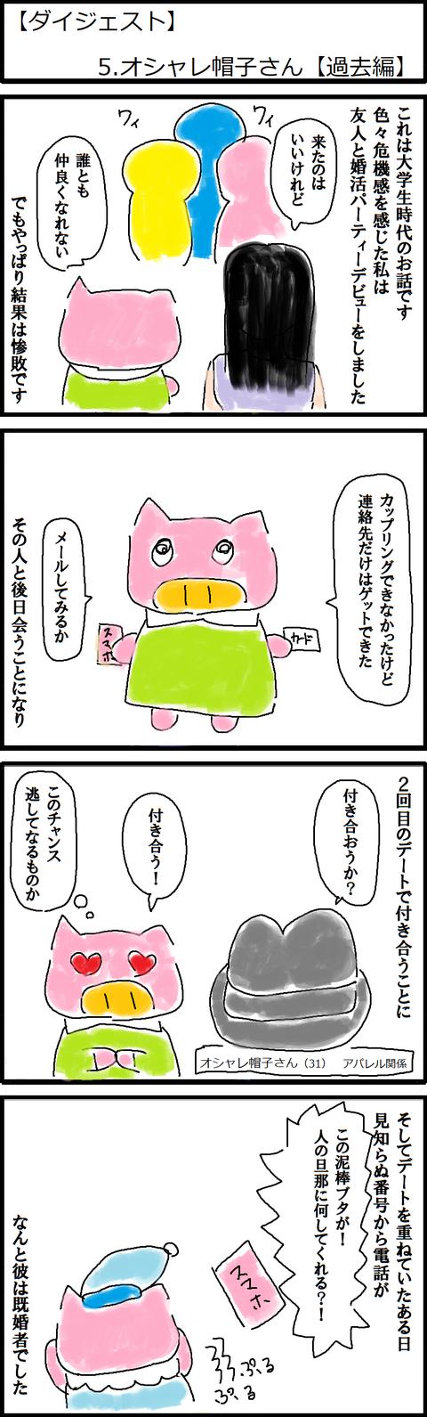 【ダイジェスト】5.オシャレ帽子さん【過去編】
