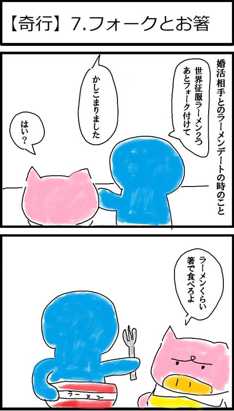 【奇行】7.フォークとお箸