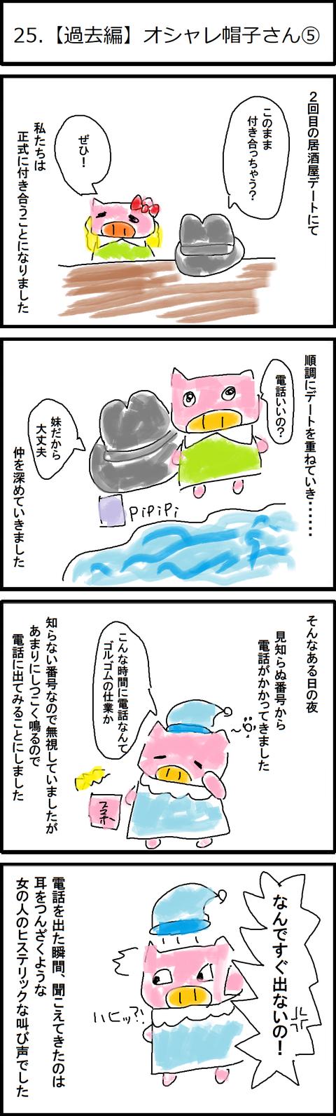 25.【過去編】オシャレ帽子さん⑤