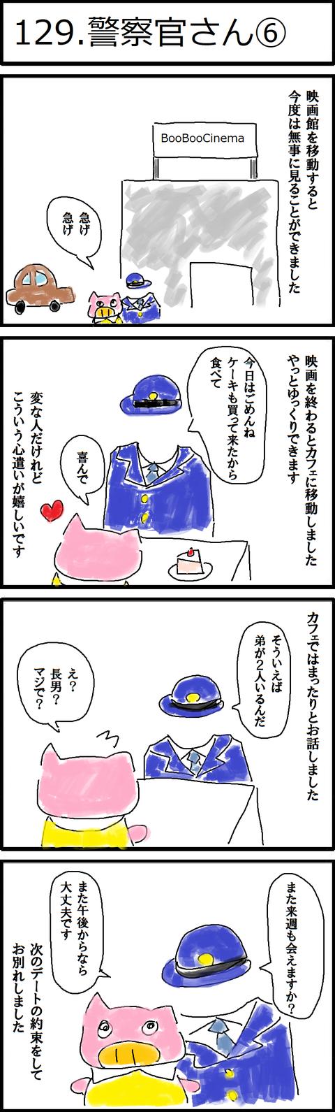 129.警察官さん⑥