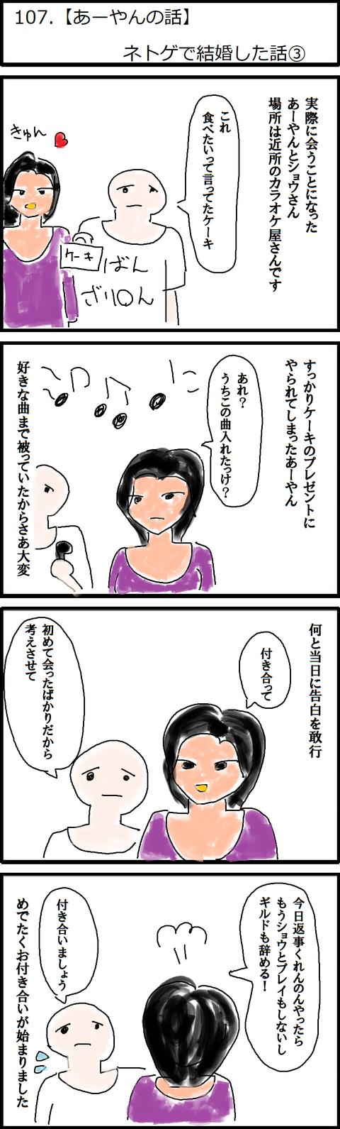 107.【あーやんの話】ネトゲで結婚した話③