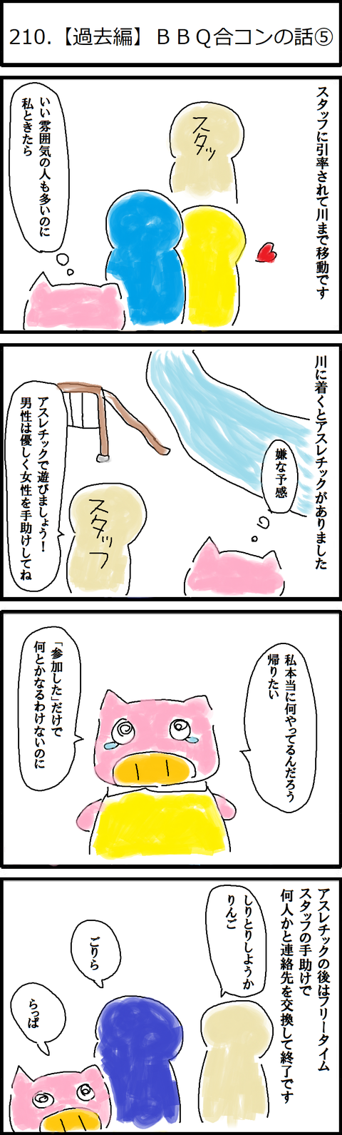 210.【過去編】BBQ合コンの話⑤