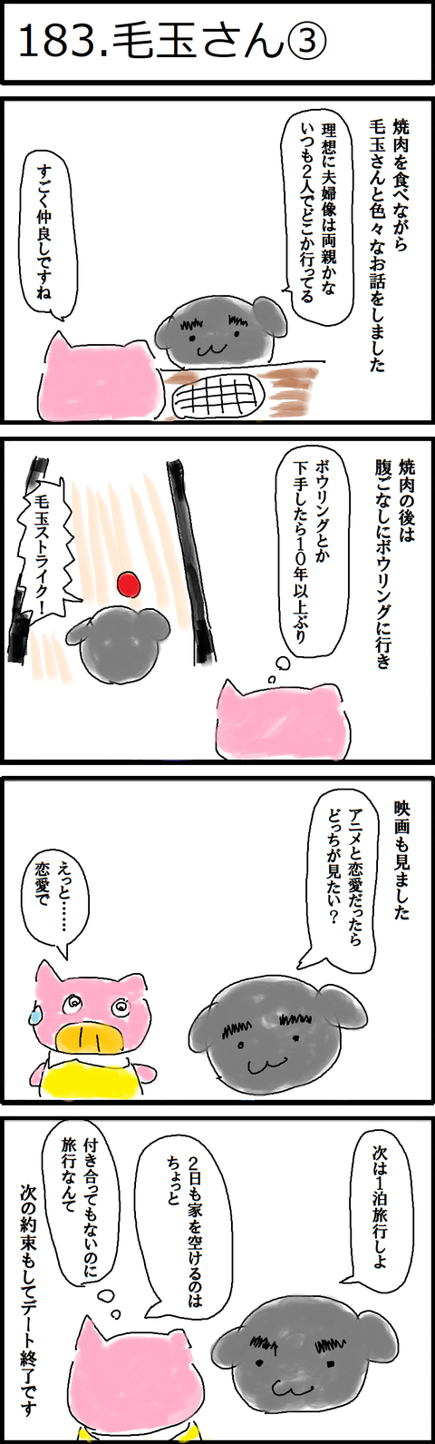 183.毛玉さん③