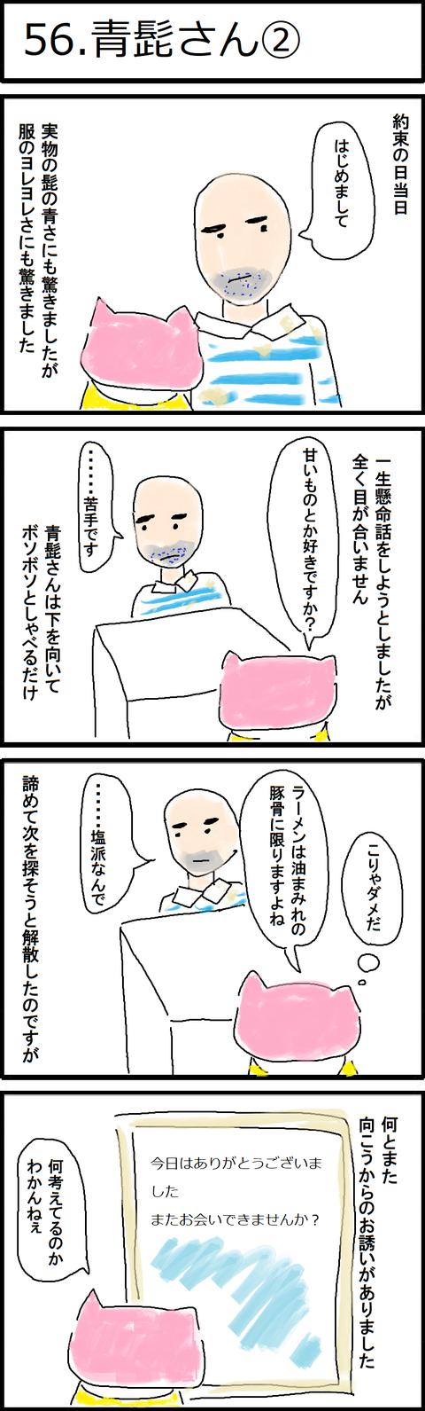 56.青髭さん②
