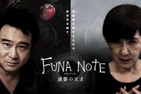 funa-note