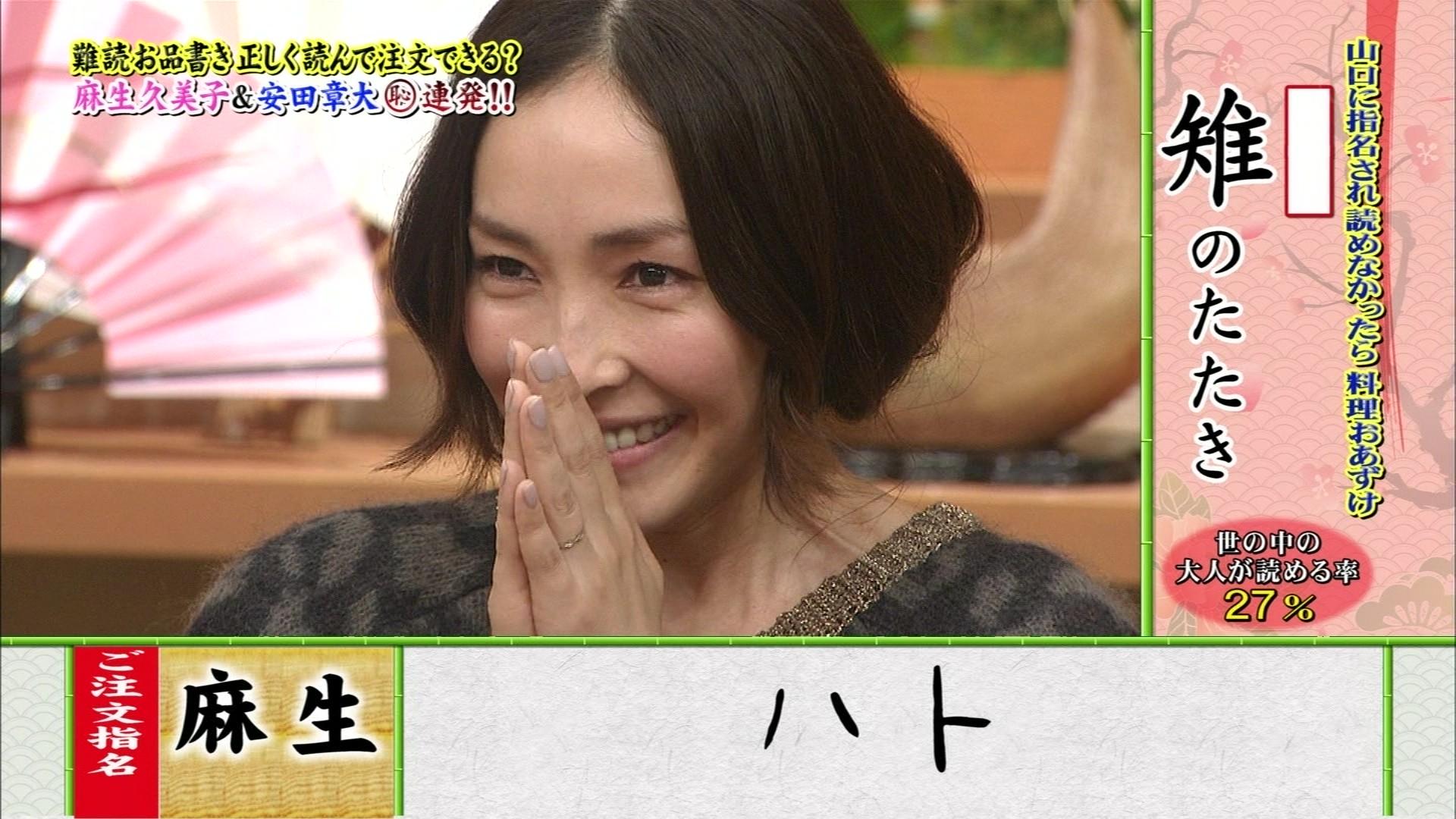 TOKIOカケル 麻生久美子 : こんなテレビを見た。