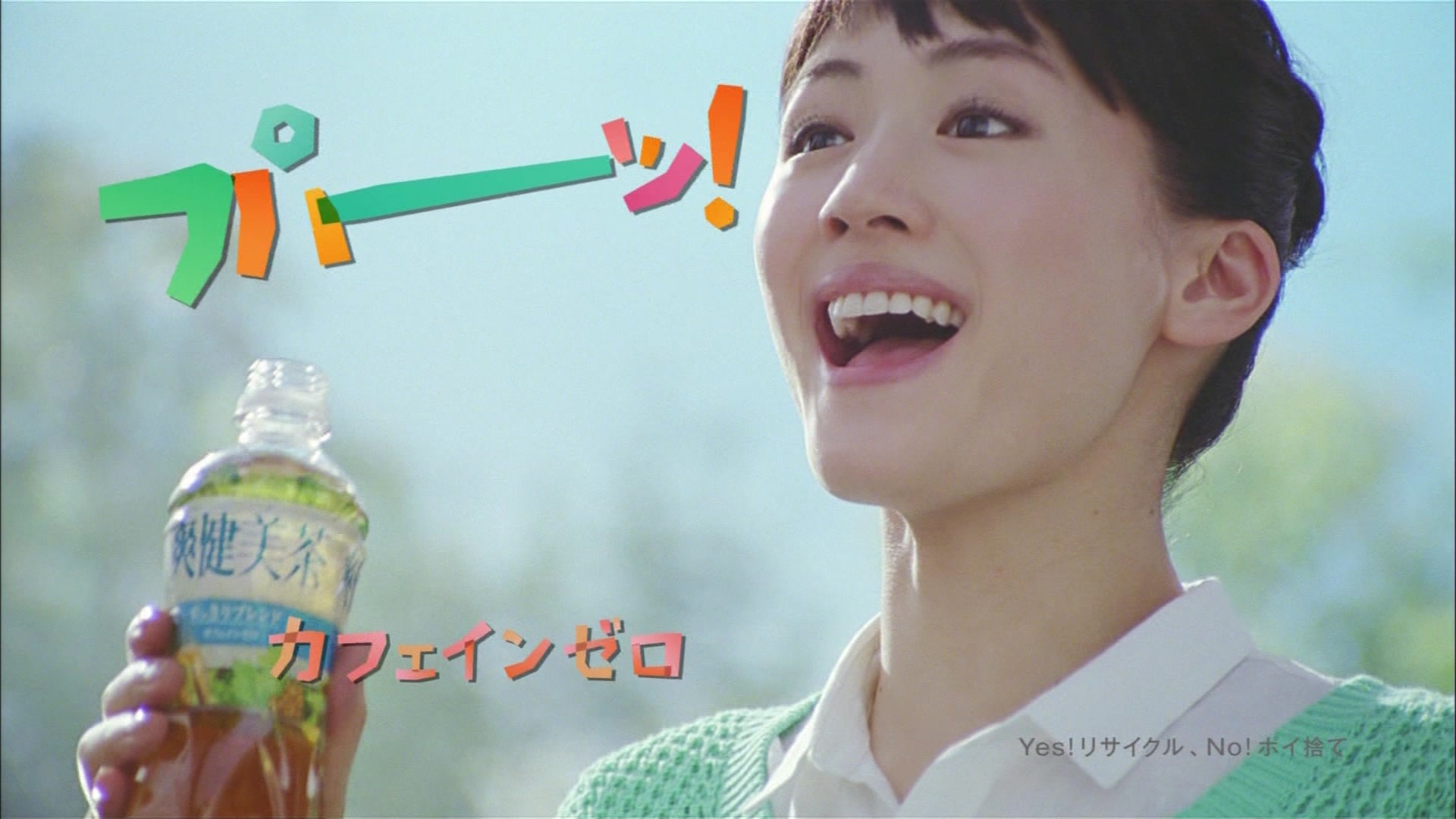 爽健美茶 五穀七草編 CM 綾瀬はるか : こんなテレビを見た。