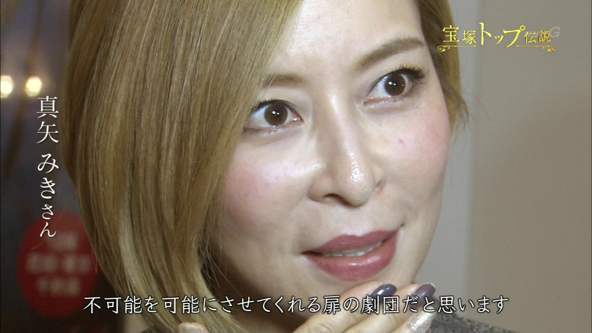 Nスペ「宝塚トップ伝説~熱狂の100年~」 : こんなテレビを見た。