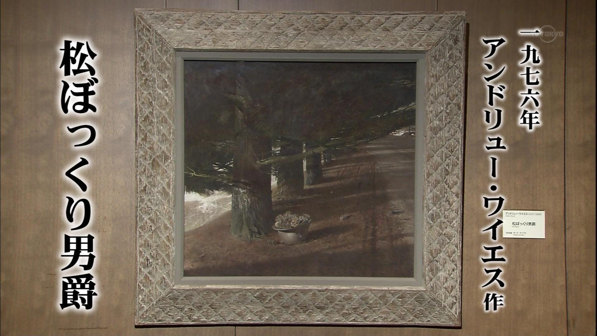 アンドリュー・ワイエスの画像 p1_37