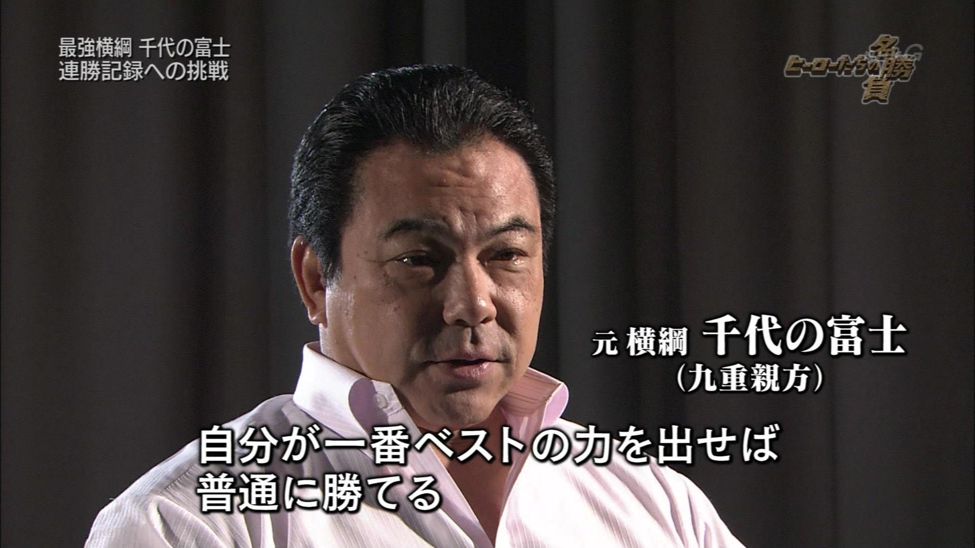 千代の富士貢の画像 p1_31