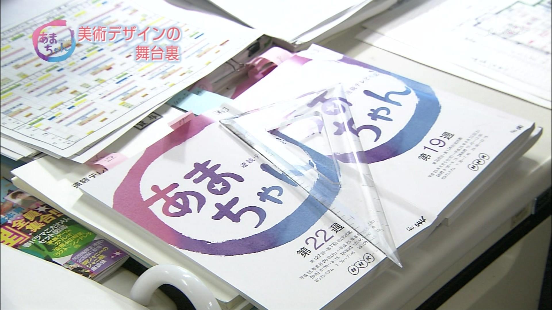 こんなテレビを見た。  NHKとっておきサンデー セットでつくるあまちゃんの世界コメント