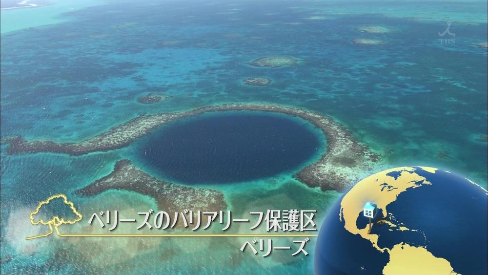 20140511-210629-176 内容ベリーズのバリアリーフを紹介する。ベリーズ沖合に世界