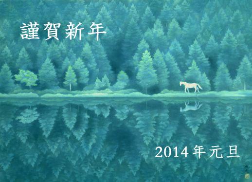 2014newyear