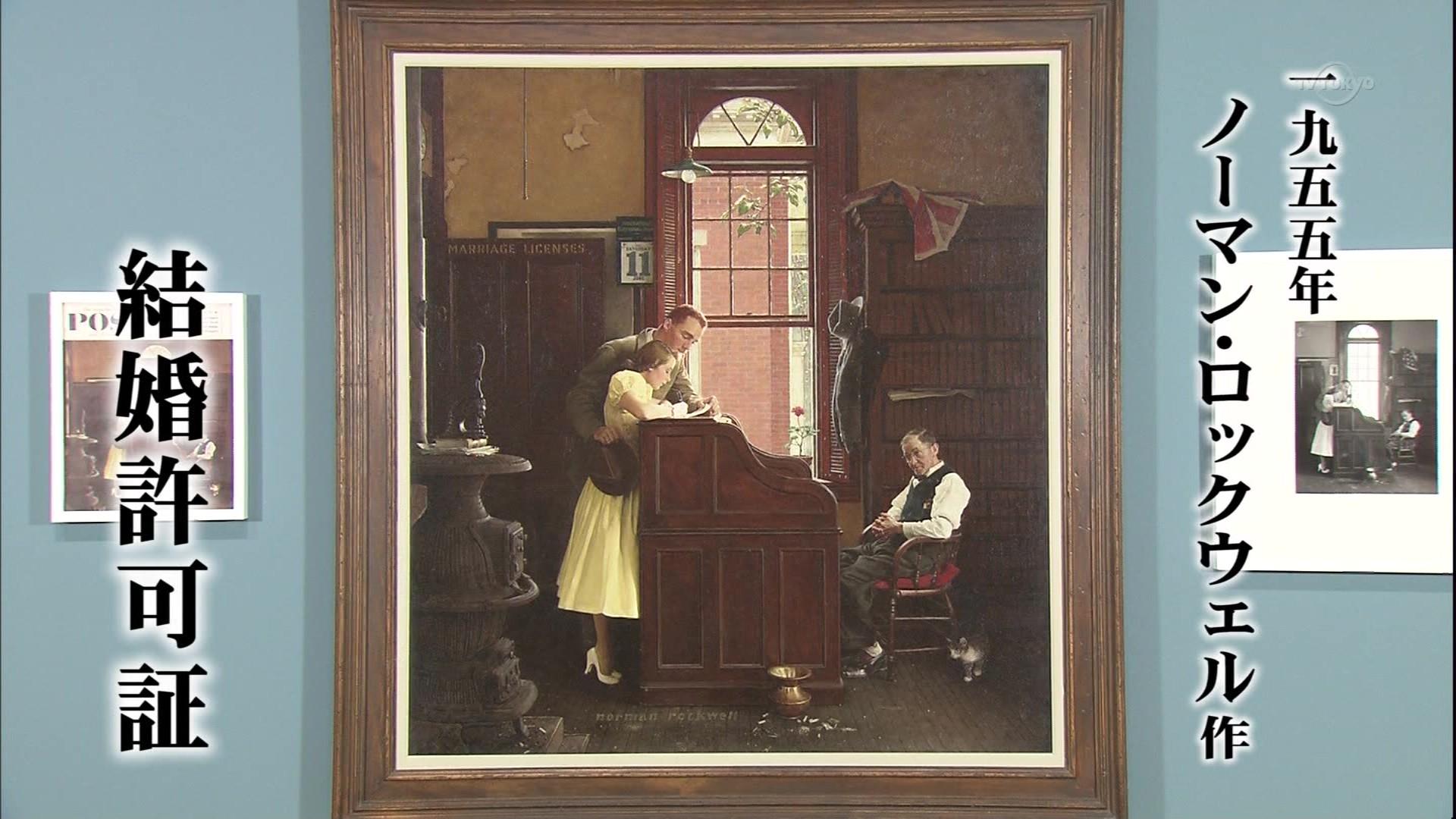 ノーマン ロックウェルの画像 原寸画像検索