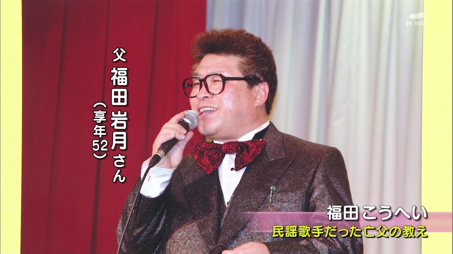 福田 こうへい テレビ