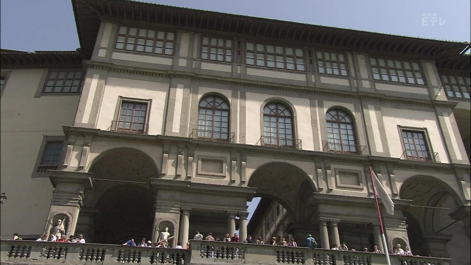 こんなテレビを見た。  世界美術館紀行 短編 ウフィツィ美術館コメント