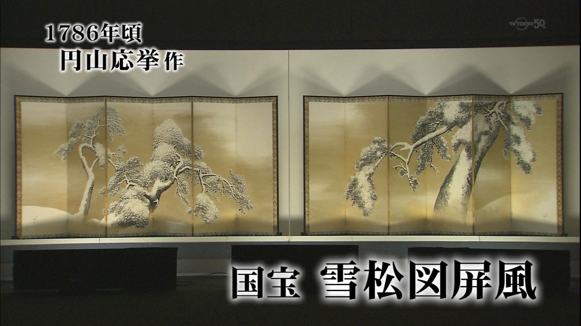 円山応挙の画像 p1_36