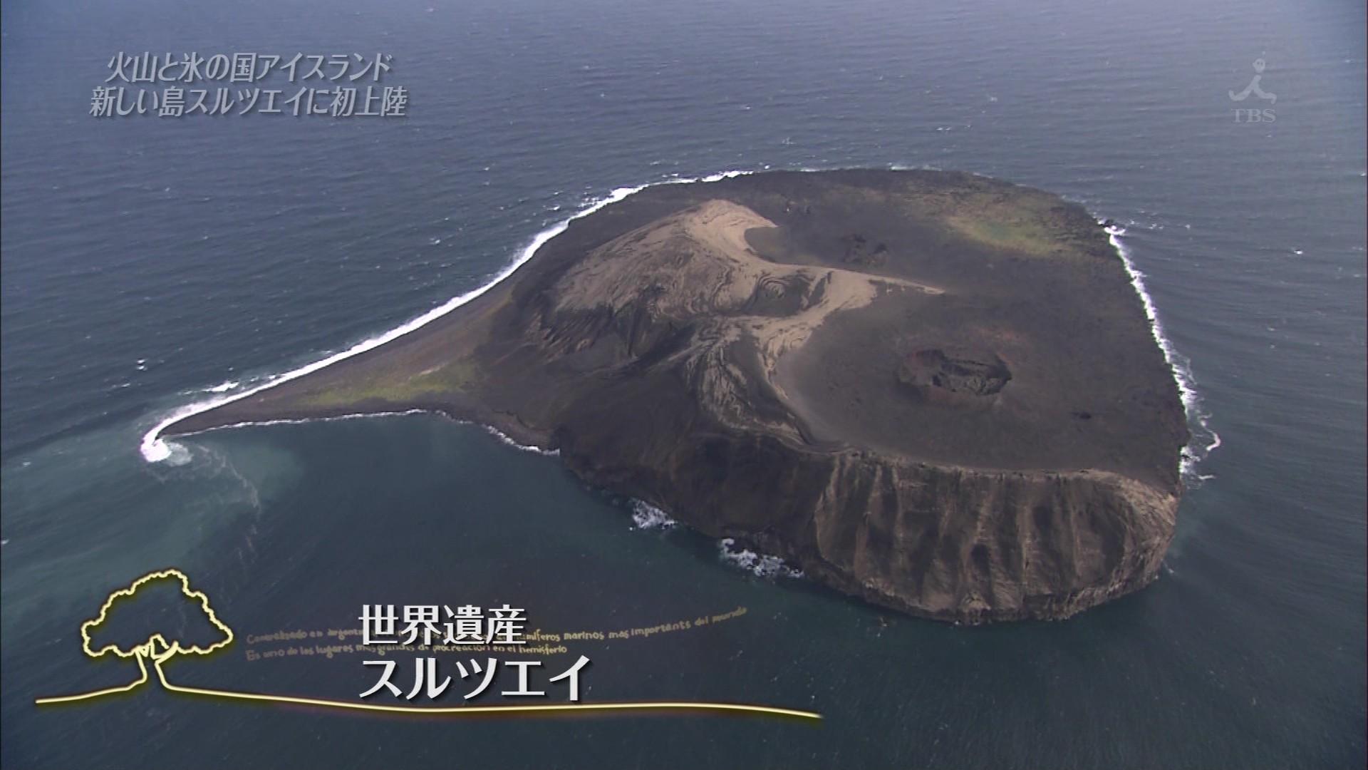 と は 島 火山