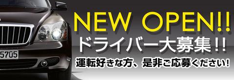 大阪・日本橋「ときめき」の高収入ドライバー求人