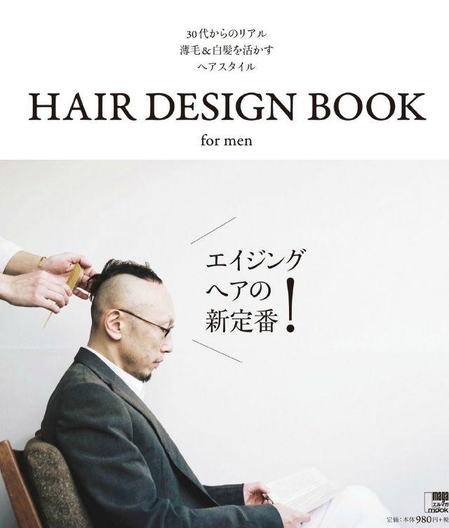 髪の毛は豊かさの象徴というものの、TVや雑誌、実際百貨店で接客をしていて、男性の髪型は気になる。私自身がメンズファッションやヘアスタイルが大好きで、メンズの