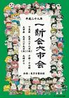 ooichimokuroku_Page_1