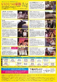 ドキュメンタリー映画祭2014_ページ_2