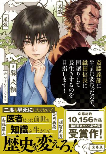 saitou_obi_cover
