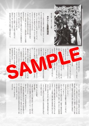 iseikinshi_ss1_sample