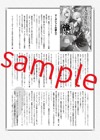 1011_tensei_SS2