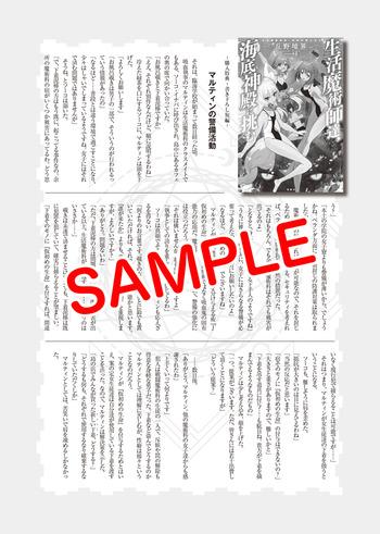 seikatsumajyutsushi2_3maru_sample
