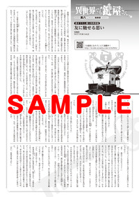 tokuten-1_kagiya-1_sample