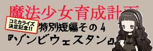 特別短編タイトル4