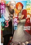 hokuou3_cv_blog