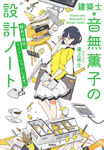 otonashi_cover_obi_out02