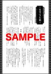 長崎限定特典「星空宝石箱」_SAMPLE