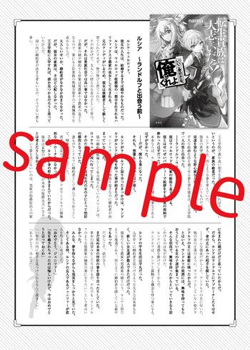 1011_tensei_SS5